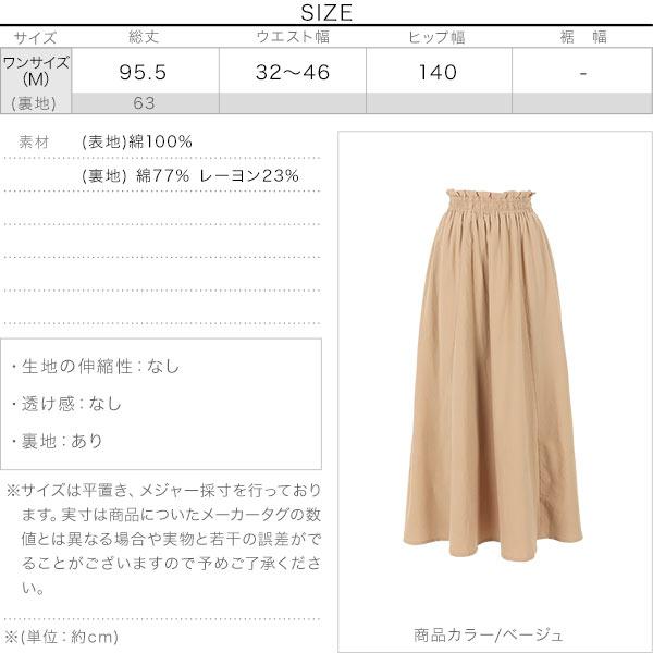ウエストフリルマキシギャザースカート [M3247]のサイズ表