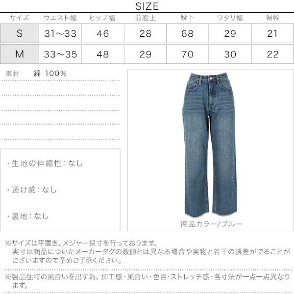 裾フリンジハイウエストデニムパンツ [M3248]のサイズ表