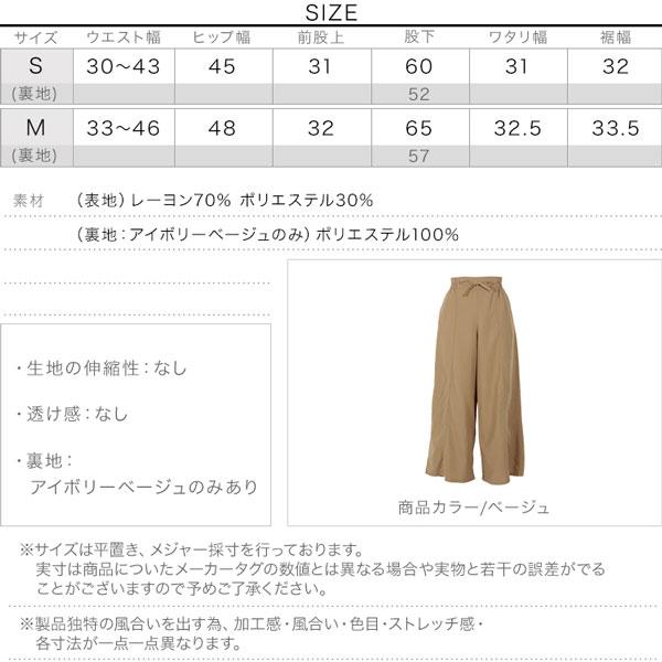 [ 田中亜希子さんコラボ ] イージーパンツ [M3252]のサイズ表