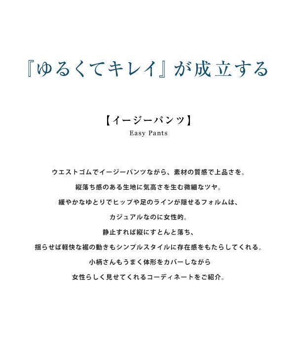 [ 田中亜希子さんコラボ ] イージーパンツ [M3252]