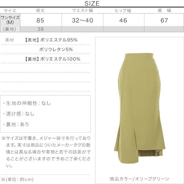 アシメスリットナロースカート [M3253]のサイズ表