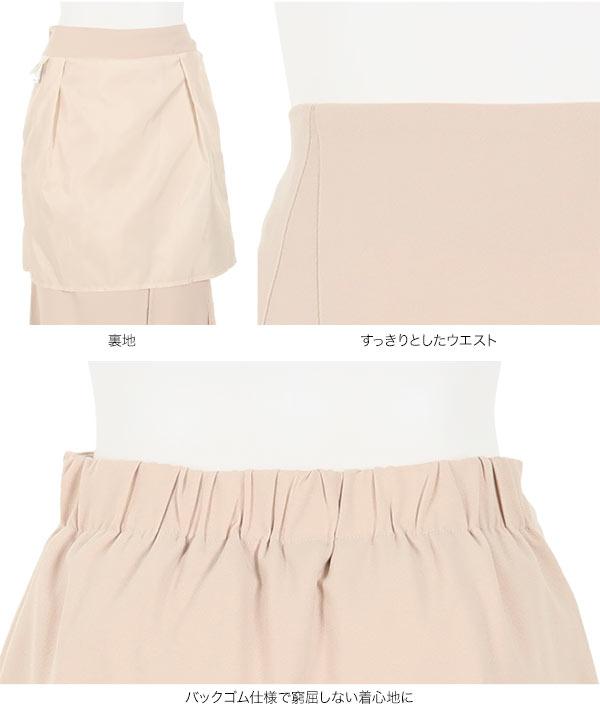 アシメスリットナロースカート [M3253]