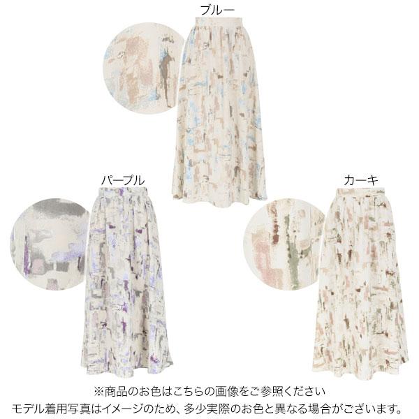 ぼかし柄フレアスカート [M3264]