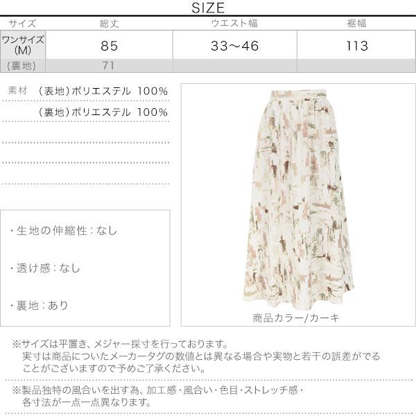 ぼかし柄フレアスカート [M3264]のサイズ表