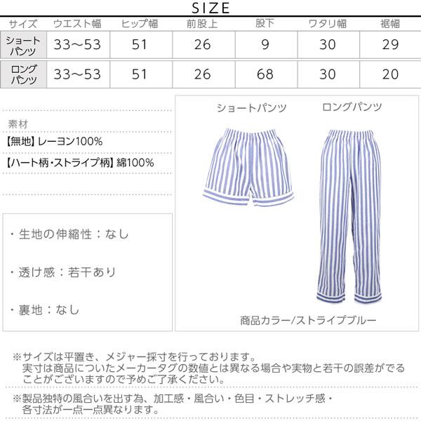 24sevenシリーズ☆選べるショートorロングパジャマパンツ [M3269]のサイズ表