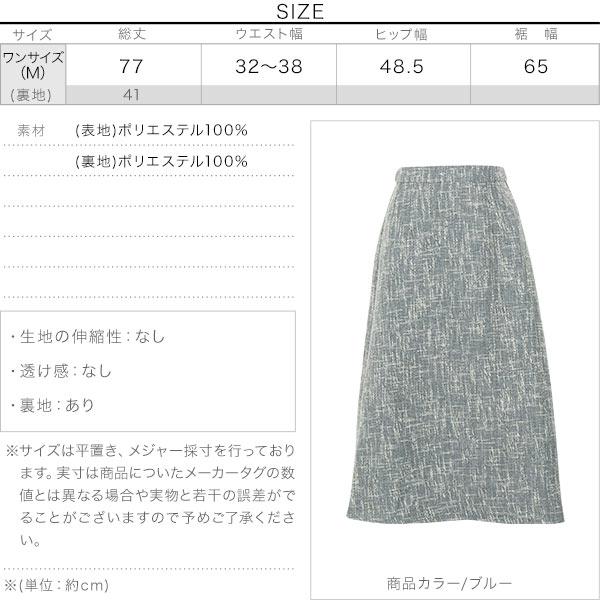 サマーツイードセミフレアスカート [M3270]のサイズ表