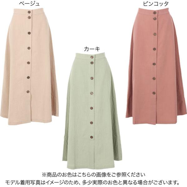 ウッドボタンスカート [M3272]