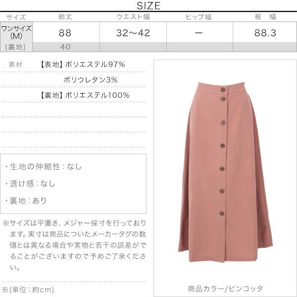 ウッドボタンスカート [M3272]のサイズ表