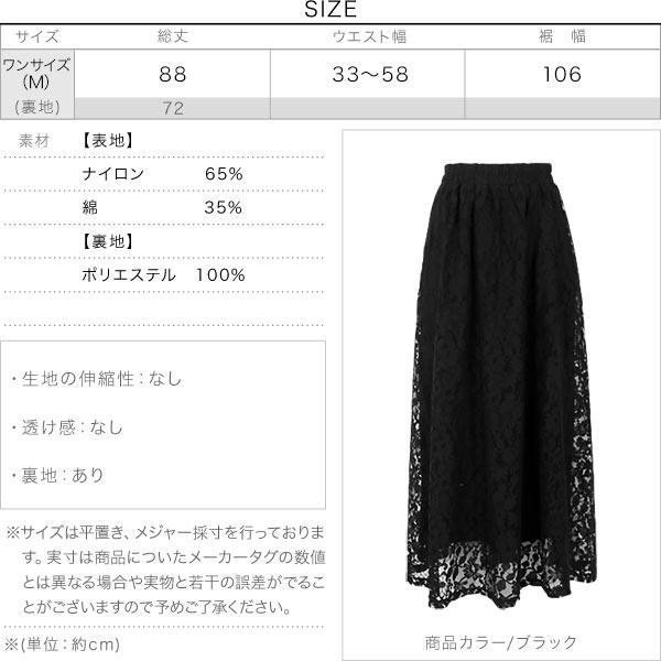 ≪セール≫総レースロングスカート [M3275]のサイズ表
