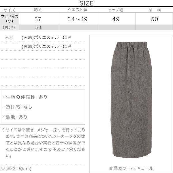 ≪セール≫プリーツ加工切りっぱなしスカート [M3278]のサイズ表