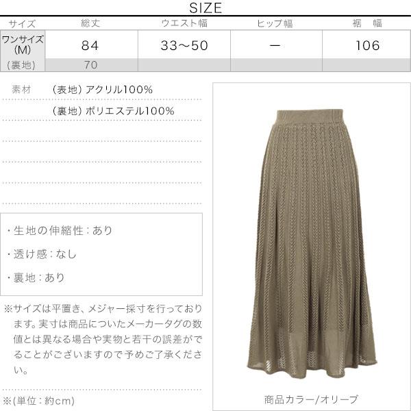 透かし編みプリーツ見えフレアスカート [M3279]のサイズ表