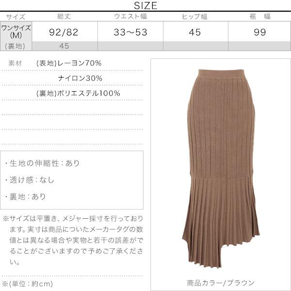 切り替えデザインニットスカート [M3293]のサイズ表