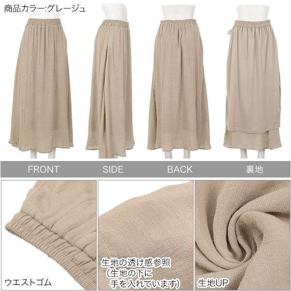 ≪セール≫リネンタッチ切替えマキシスカート [M3296]