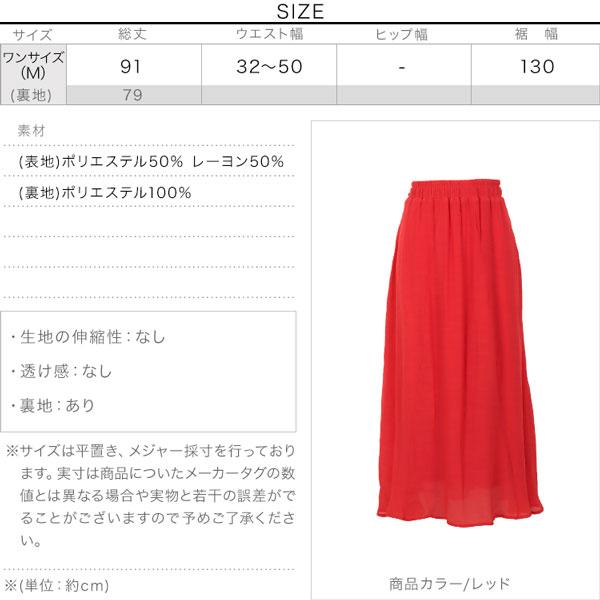 ≪セール≫リネンタッチ切替えマキシスカート [M3296]のサイズ表