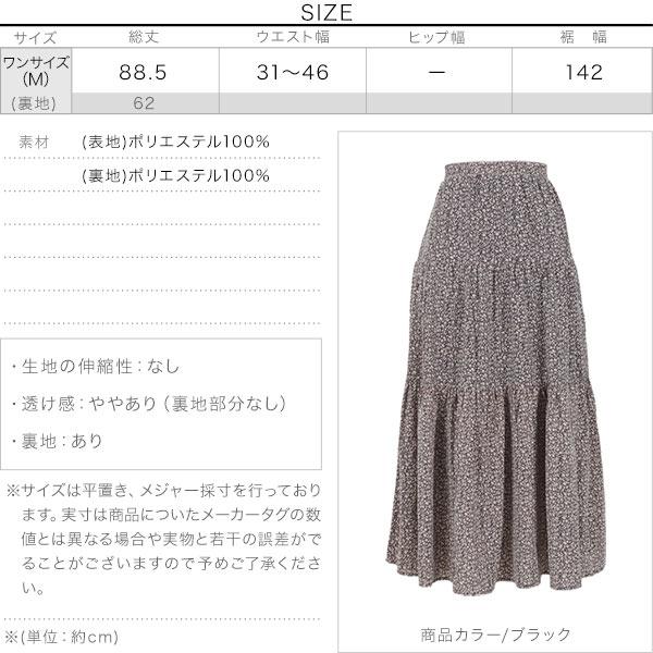 花柄ティアードスカート [M3299]のサイズ表