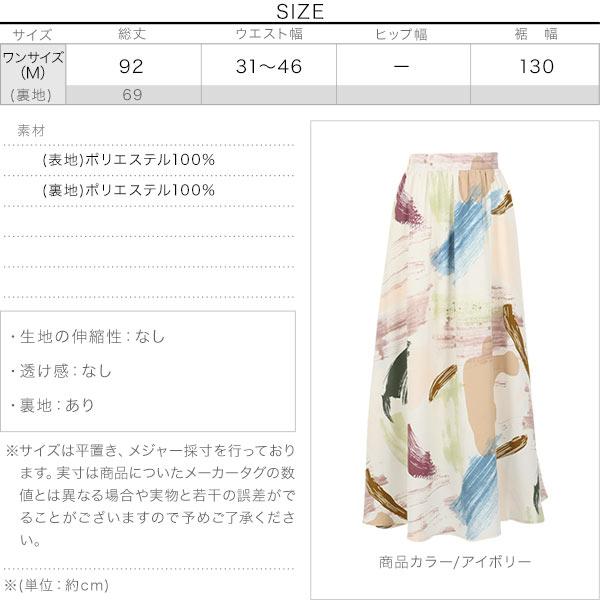 ペイント柄ロングフレアスカート [M3300]のサイズ表