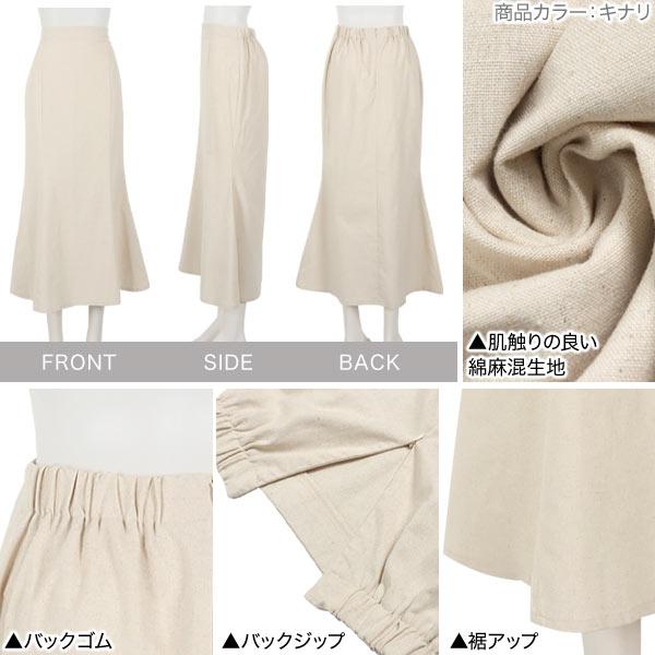 リネンブレンドストレッチマーメイドスカート [M3322]