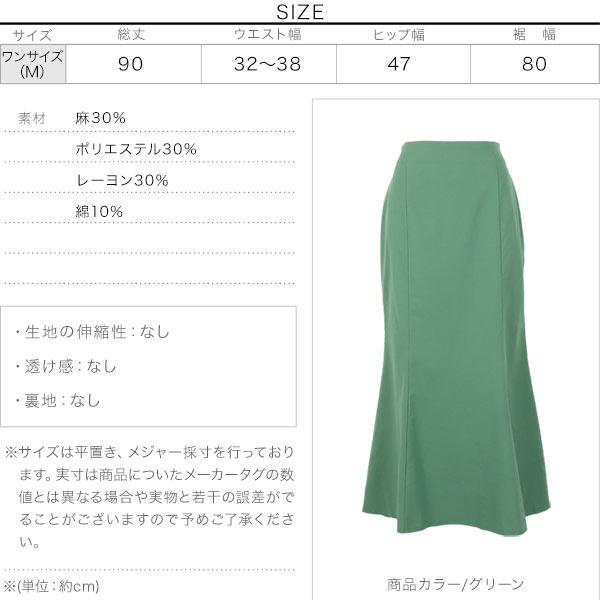 リネンブレンドストレッチマーメイドスカート [M3322]のサイズ表