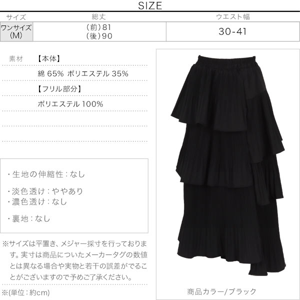 ≪セール≫ティアードプリーツアシメスカート [M3324]のサイズ表