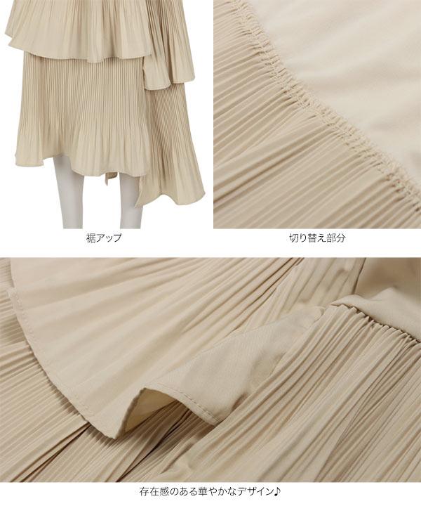 ≪セール≫ティアードプリーツアシメスカート [M3324]