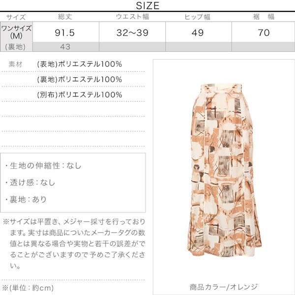 アート柄パイピングスカート [M3330]のサイズ表