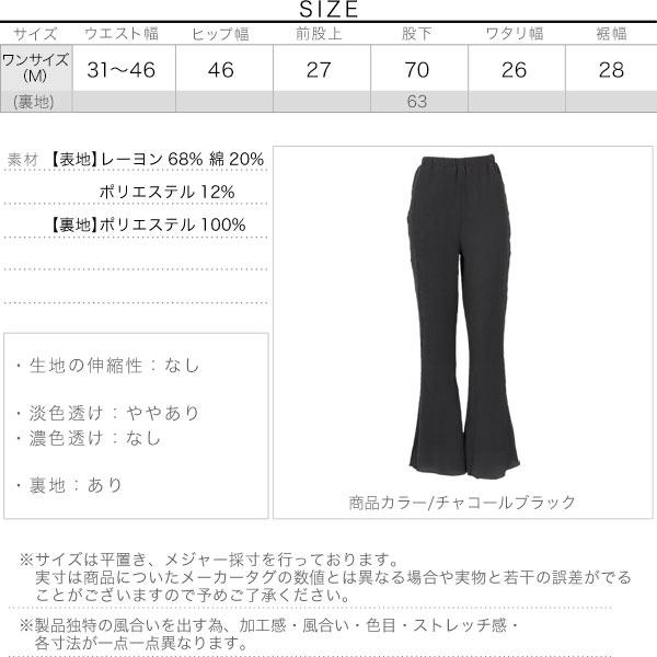 楊柳セミフレアパンツ [M3335]のサイズ表