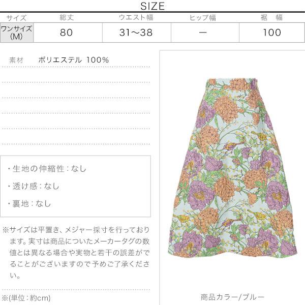 フラワージャガードスカート [M3340]のサイズ表