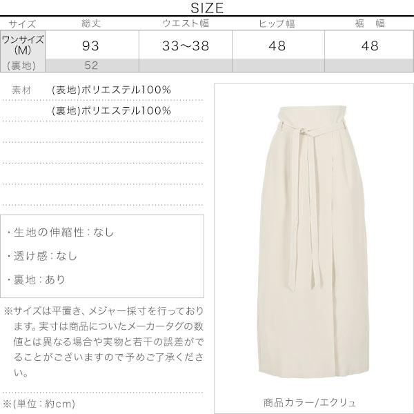 リボン付きIラインスカート [M3345]のサイズ表