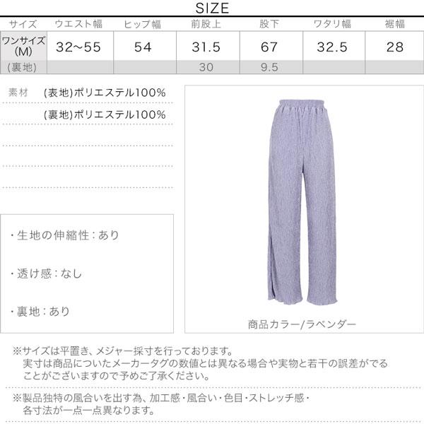 楊柳カットソーメロウパンツ [M3347]のサイズ表