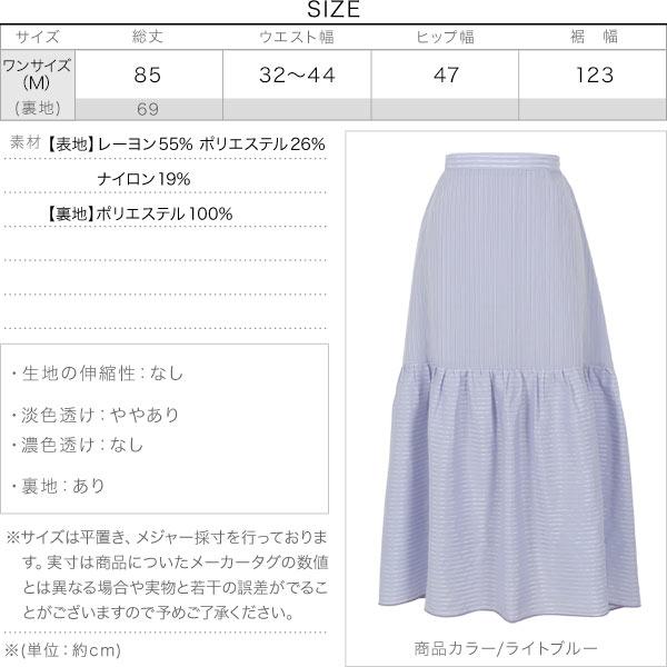シアーストライプティアードスカート [M3355]のサイズ表