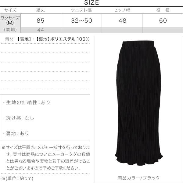 クリンクルプリーツナロースカート [M3366]のサイズ表