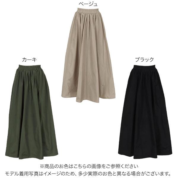 タフタマキシスカート [M3367]