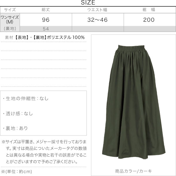 タフタマキシスカート [M3367]のサイズ表