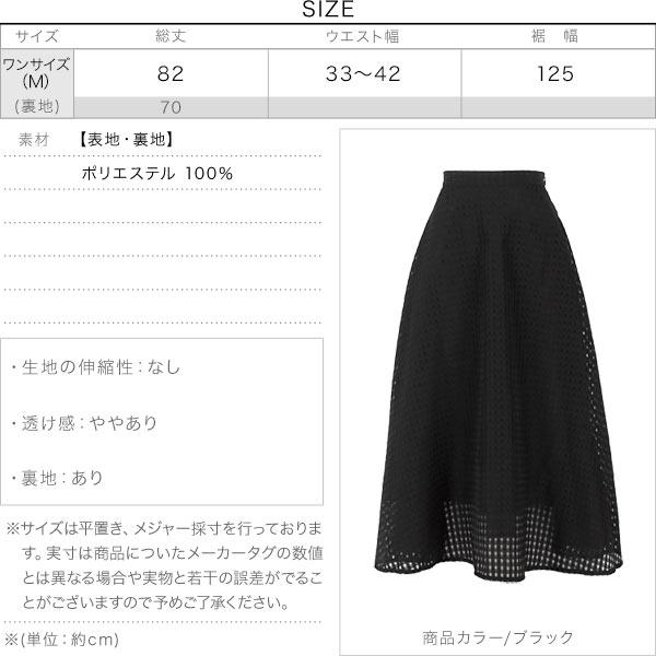 シアーチェックフレアスカート [M3368]のサイズ表