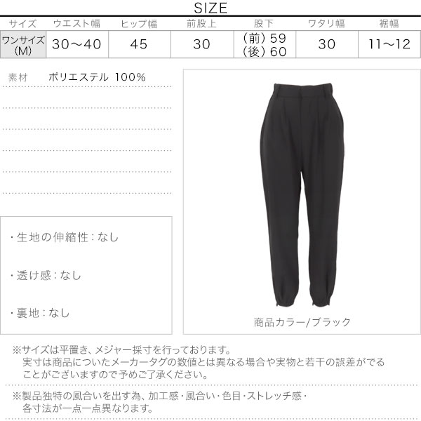 アシメデザインジョガーパンツ [M3373]のサイズ表