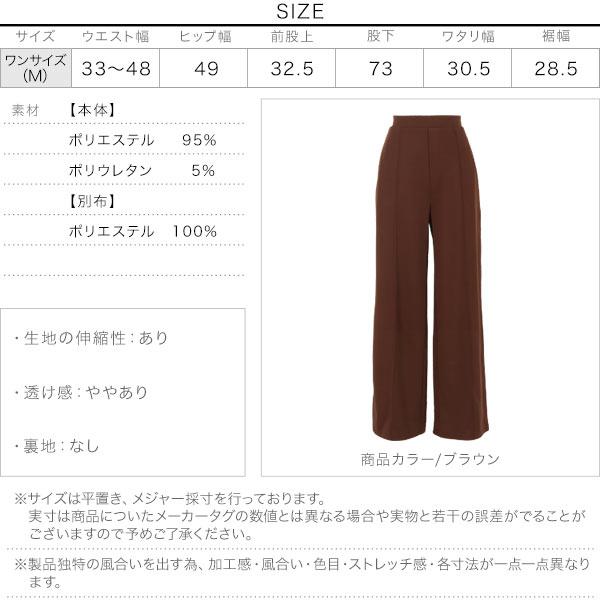 [ 裾上げテープ付 ] セルフお直しピンタックストレッチポンチワイドパンツ [M3374]のサイズ表