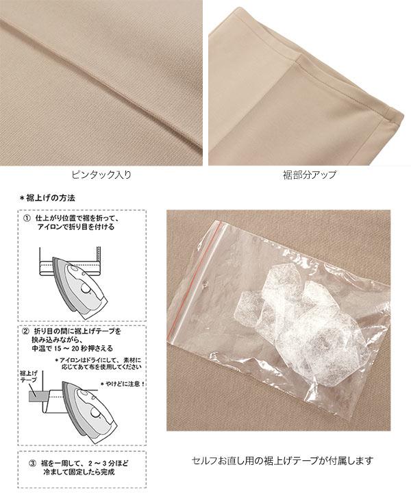 [ 裾上げテープ付 ] セルフお直しピンタックストレッチポンチワイドパンツ [M3374]