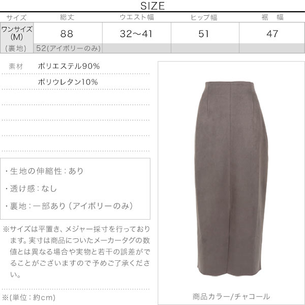 フェイクスエードIラインスカート [M3382]のサイズ表