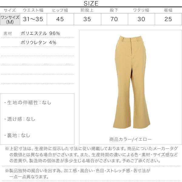 フレアシルエットカラースラックスパンツ [M3383]のサイズ表