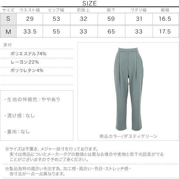 [ 田中亜希子さんコラボ ]ジャージーテーパードパンツ [M3390]のサイズ表