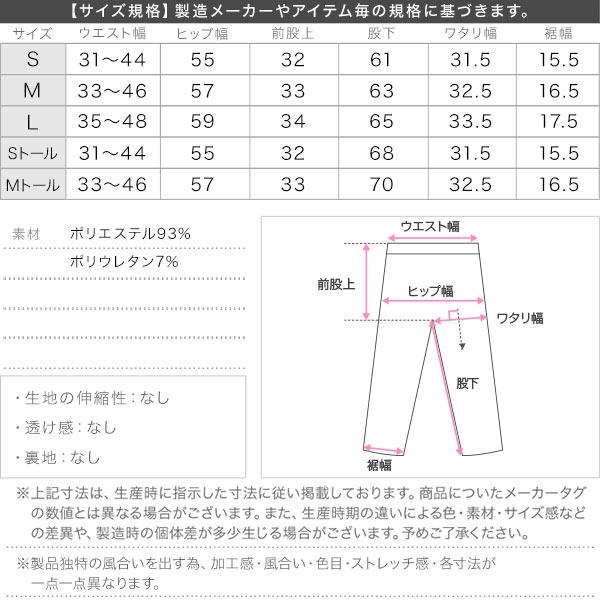 選べるサイズ ジョーゼットゆるテーパードパンツ [M3392]のサイズ表