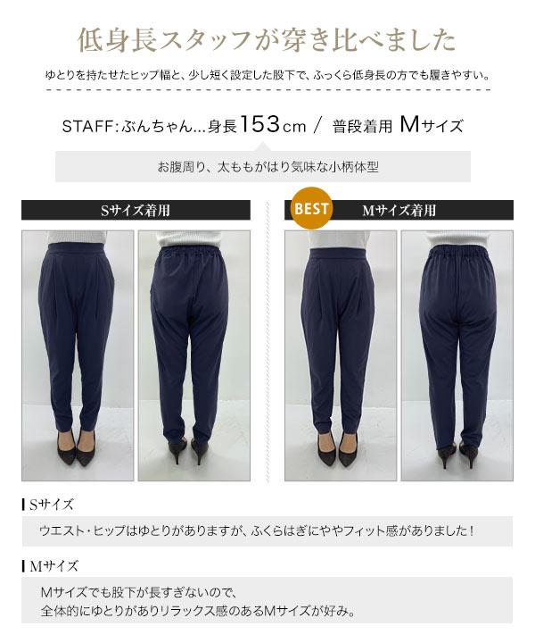 選べるサイズ ジョーゼットゆるテーパードパンツ [M3392]