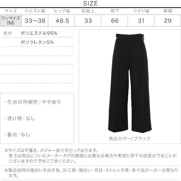 隠れゴムスラックスパンツ [M3401]のサイズ表
