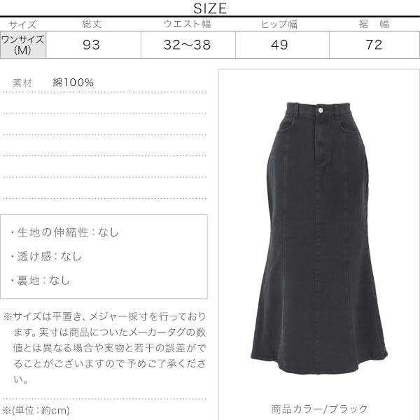 デニムマーメイドスカート [M3405]のサイズ表