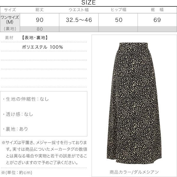ナロースカート [M3407]のサイズ表