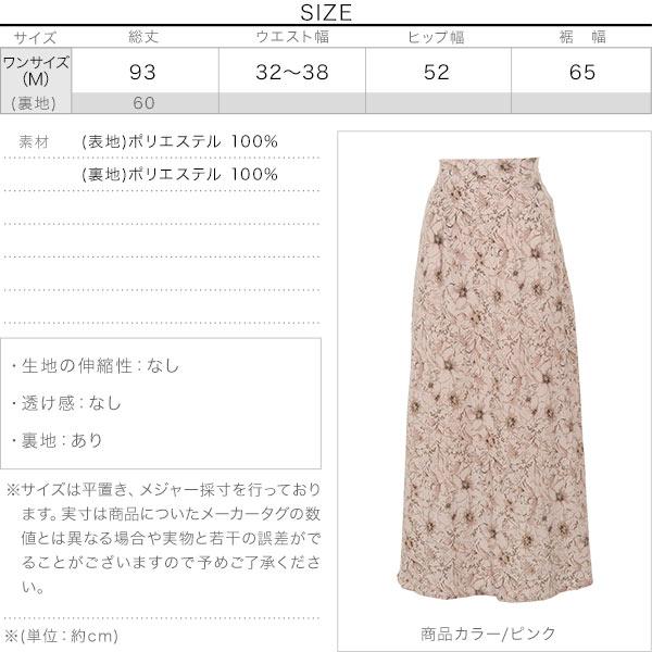 花柄ナロースカート [M3411]のサイズ表