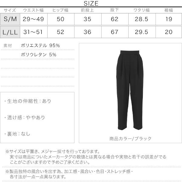 選べる2サイズ ストレスフリーストレッチパンツ [M3414]のサイズ表