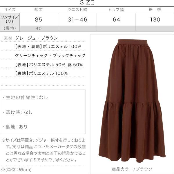 ティアードスカート [M3417]のサイズ表