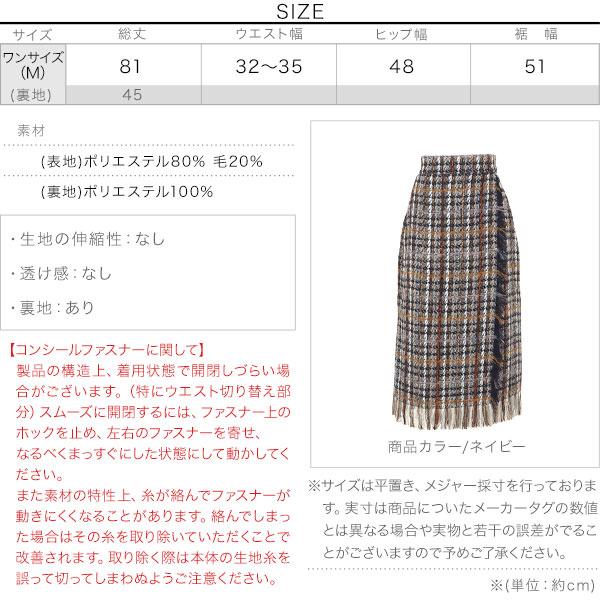 フリンジツイードラップスカート [M3419]のサイズ表