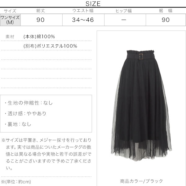 チュールドッキングスカート [M3425]のサイズ表